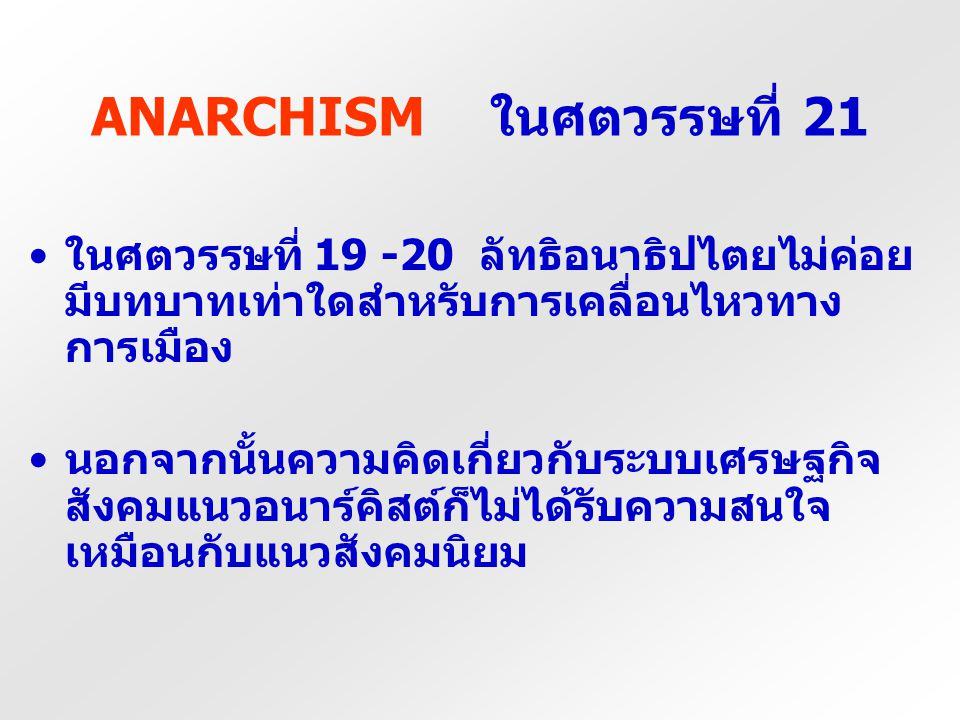 """ANACHIST รวมเป็นหนึ่ง เดียวกับประชาชนผู้ยากไร้ เพื่อ """"การปฏิวัติสังคม"""" และสร้างระบบเศรษฐกิจสังคม แบบใหม่ขึ้นมา"""
