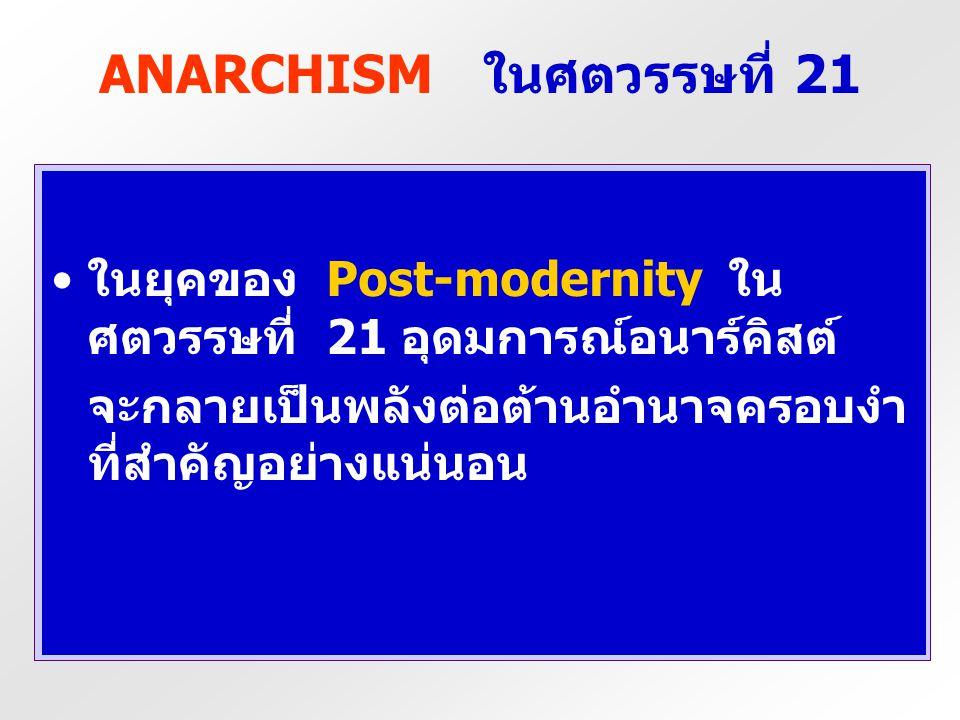 """ANARCHISM ในศตวรรษที่ 21 ในปัจจุบัน """"ลัทธิอนาธิปไตย"""" เริ่มมามี ความสำคัญอีกใน """"ขบวนการเคลื่อนไหวสังคม แนวใหม่"""" (New Social Movement) เช่น ขบวนการนักศึ"""