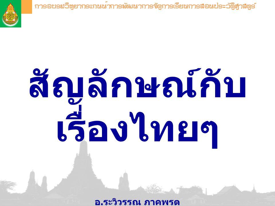 สัญลักษณ์กับ เรื่องไทยๆ อ. ระวิวรรณ ภาคพรต