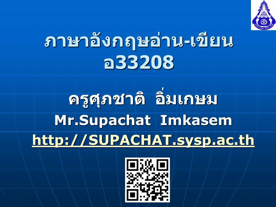 ภาษาอังกฤษอ่าน - เขียน อ 33208 ครูศุภชาติ อิ่มเกษม Mr.Supachat Imkasem http://SUPACHAT.sysp.ac.th