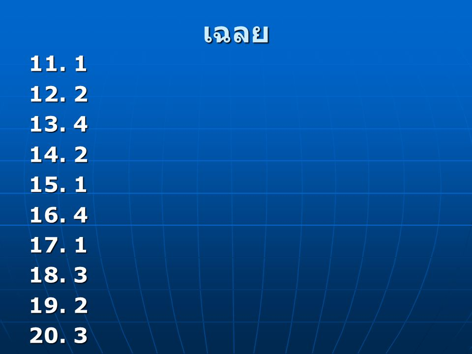 เฉลย 11. 1 12. 2 13. 4 14. 2 15. 1 16. 4 17. 1 18. 3 19. 2 20. 3