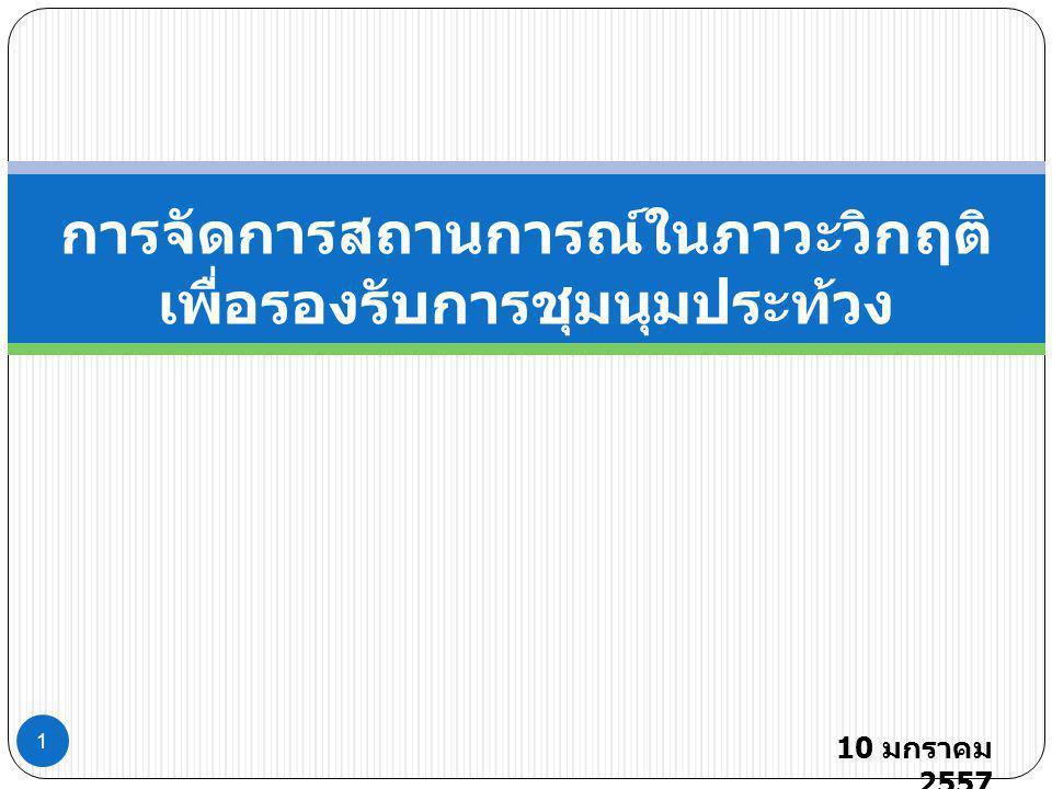 การจัดการสถานการณ์ในภาวะวิกฤติ เพื่อรองรับการชุมนุมประท้วง 1 10 มกราคม 2557