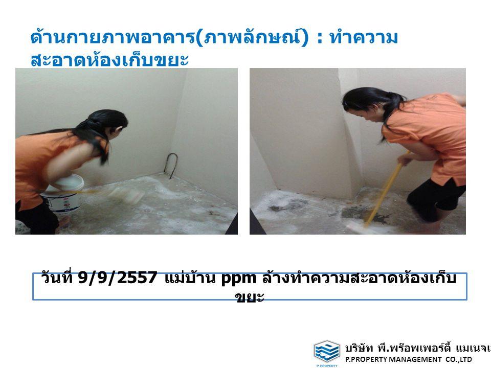 ด้านกายภาพอาคาร ( ภาพลักษณ์ ) : ทำความ สะอาดห้องเก็บขยะ วันที่ 9/9/2557 แม่บ้าน ppm ล้างทำความสะอาดห้องเก็บ ขยะ บริษัท พี.