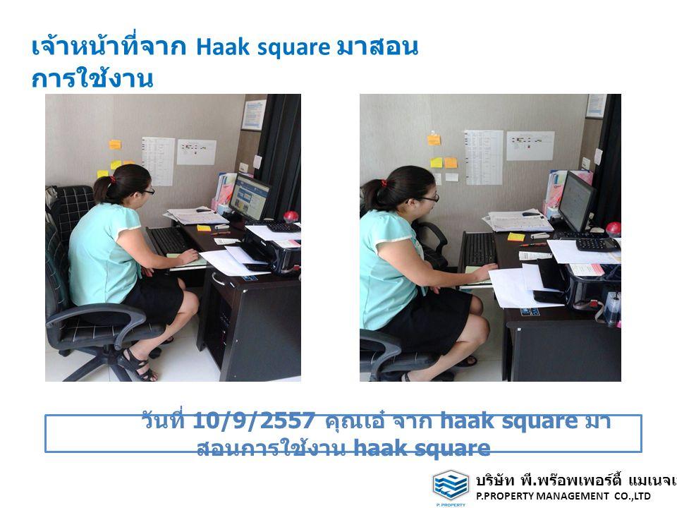 เจ้าหน้าที่จาก Haak square มาสอน การใช้งาน วันที่ 10/9/2557 คุณเอ๋ จาก haak square มา สอนการใช้งาน haak square บริษัท พี.