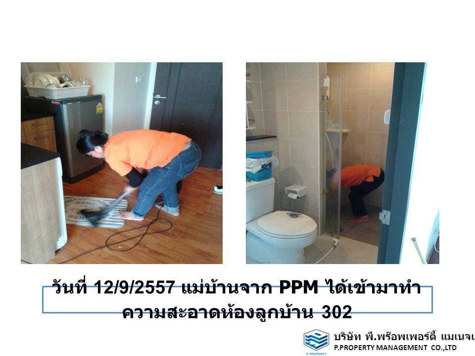 วันที่ 12/9/2557 แม่บ้านจาก PPM ได้เข้ามาทำ ความสะอาดห้องลูกบ้าน 302 บริษัท พี.