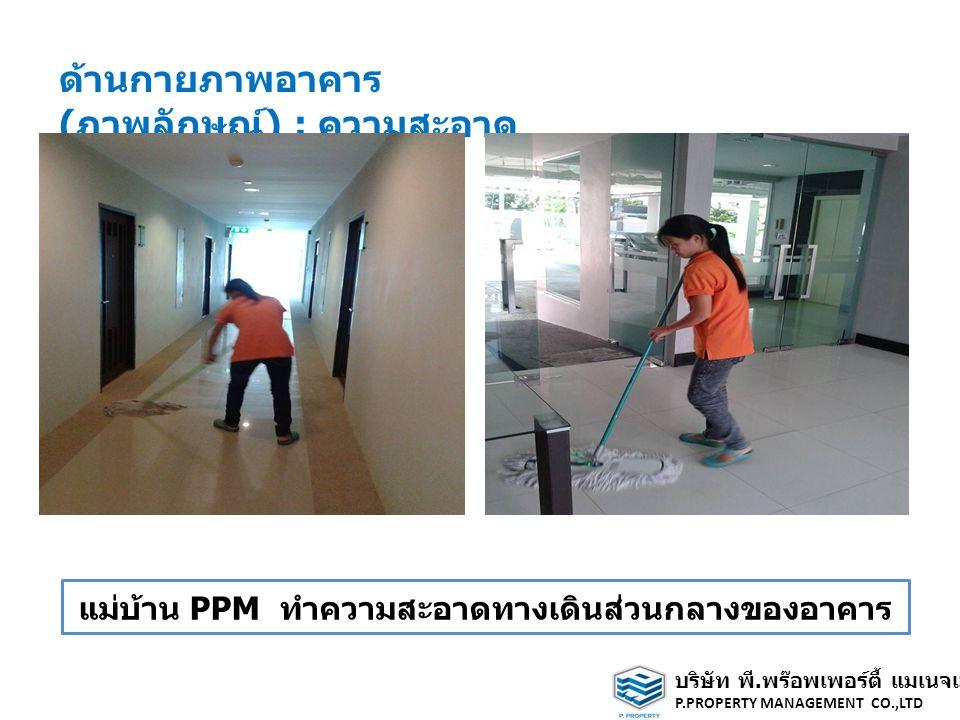 ด้านกายภาพอาคาร ( ภาพลักษณ์ ) : ความสะอาด แม่บ้าน PPM ทำความสะอาดทางเดินส่วนกลางของอาคาร บริษัท พี.