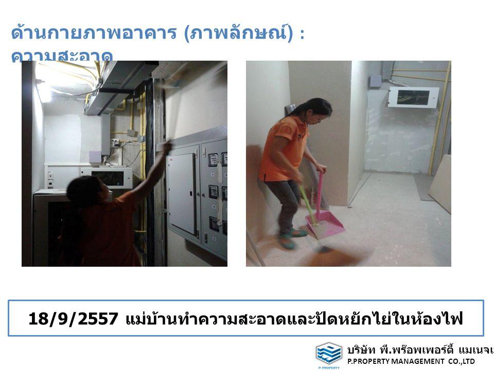 ด้านกายภาพอาคาร ( ภาพลักษณ์ ) : ความสะอาด 18/9/2557 แม่บ้านทำความสะอาดและปัดหยักไย่ในห้องไฟ บริษัท พี.