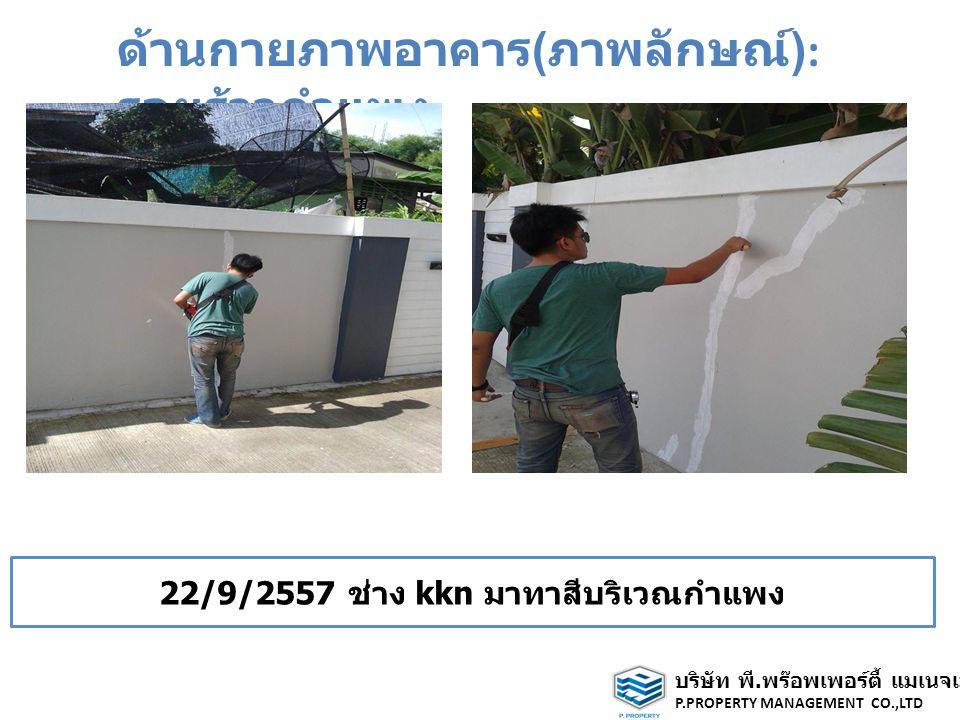 ด้านกายภาพอาคาร ( ภาพลักษณ์ ): รอยร้าวกำแพง 22/9/2557 ช่าง kkn มาทาสีบริเวณกำแพง บริษัท พี.