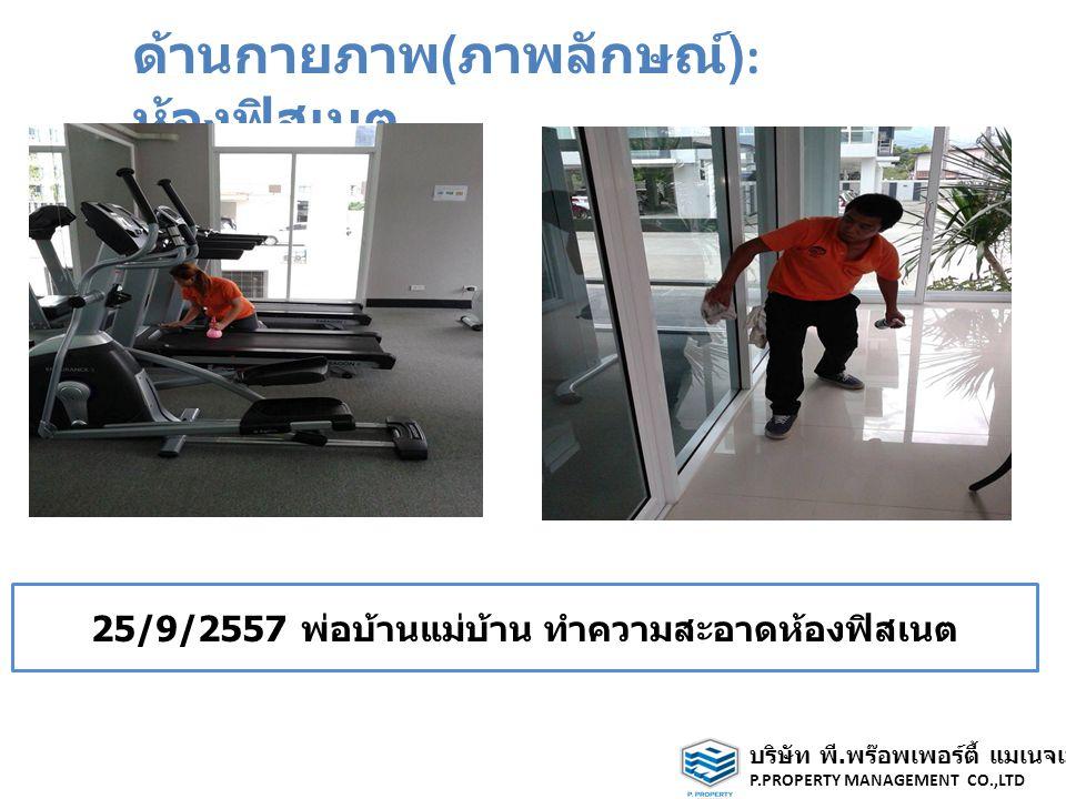 ด้านกายภาพ ( ภาพลักษณ์ ): ห้องฟิสเนต 25/9/2557 พ่อบ้านแม่บ้าน ทำความสะอาดห้องฟิสเนต บริษัท พี.