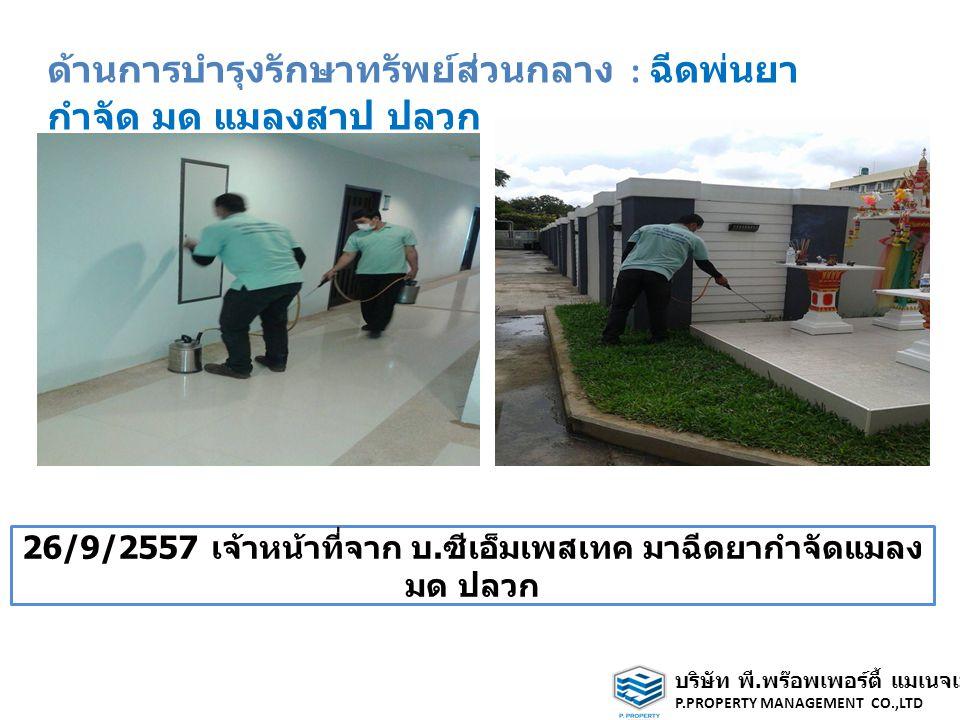 ด้านการบำรุงรักษาทรัพย์ส่วนกลาง : ฉีดพ่นยา กำจัด มด แมลงสาป ปลวก 26/9/2557 เจ้าหน้าที่จาก บ.