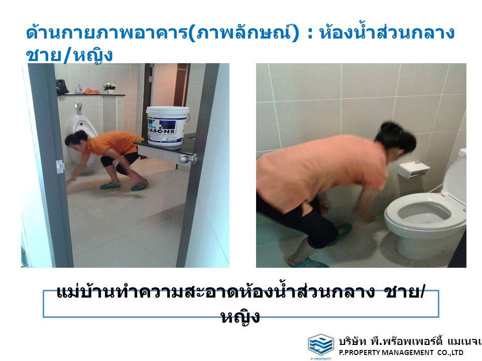 ด้านกายภาพอาคาร ( ภาพลักษณ์ ) : ห้องน้ำส่วนกลาง ชาย / หญิง แม่บ้านทำความสะอาดห้องน้ำส่วนกลาง ชาย / หญิง บริษัท พี.