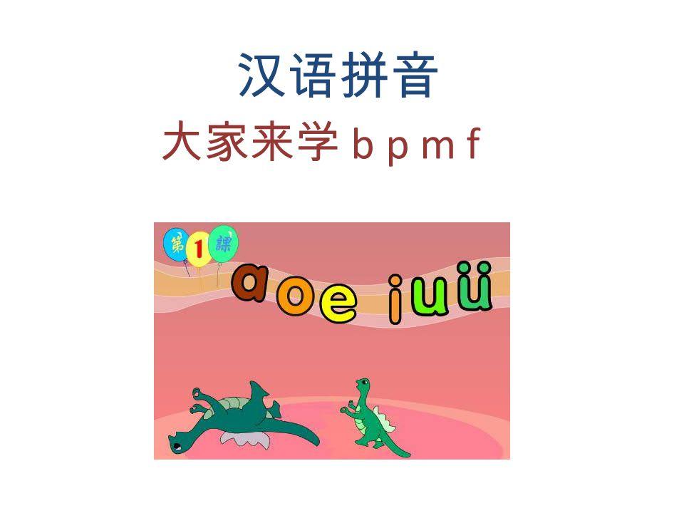 汉语拼音 大家来学 b p m f