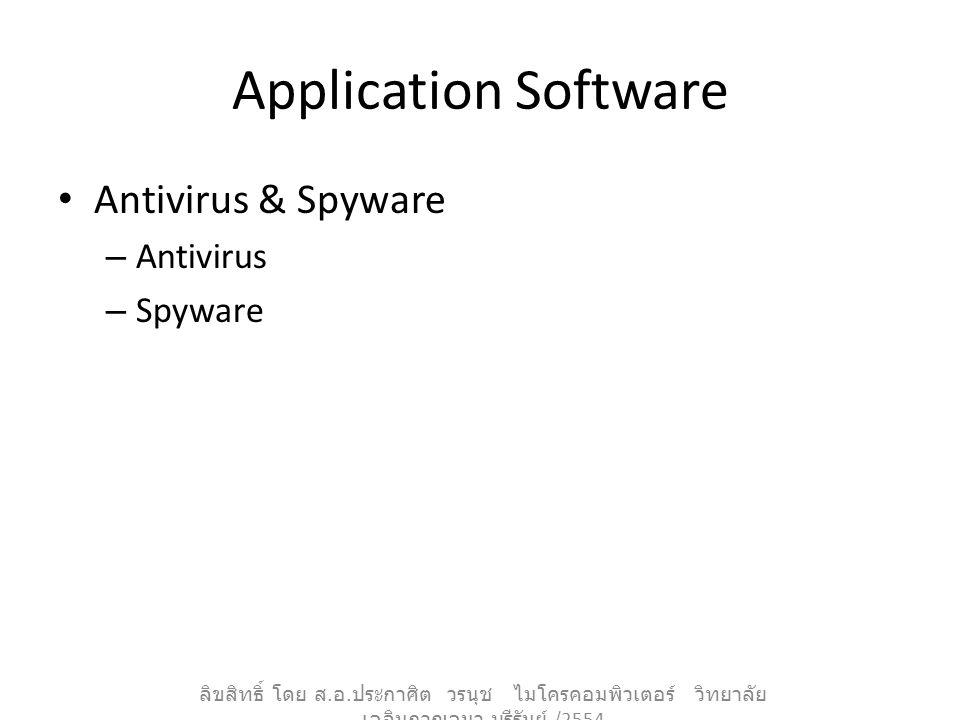Application Software Antivirus & Spyware – Antivirus – Spyware ลิขสิทธิ์ โดย ส. อ. ประกาศิต วรนุช ไมโครคอมพิวเตอร์ วิทยาลัย เฉลิมกาณจนา บุรีรัมย์ /255