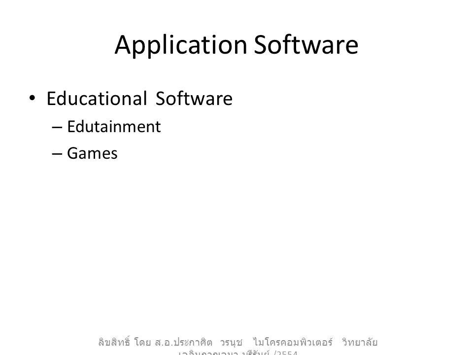 Application Software Educational Software – Edutainment – Games ลิขสิทธิ์ โดย ส. อ. ประกาศิต วรนุช ไมโครคอมพิวเตอร์ วิทยาลัย เฉลิมกาณจนา บุรีรัมย์ /25