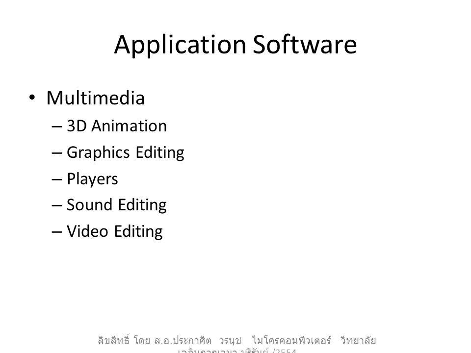 Application Software Multimedia – 3D Animation – Graphics Editing – Players – Sound Editing – Video Editing ลิขสิทธิ์ โดย ส. อ. ประกาศิต วรนุช ไมโครคอ