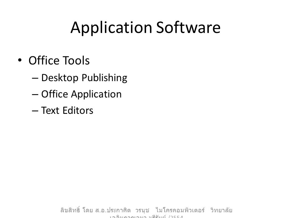 Application Software Office Tools – Desktop Publishing – Office Application – Text Editors ลิขสิทธิ์ โดย ส.