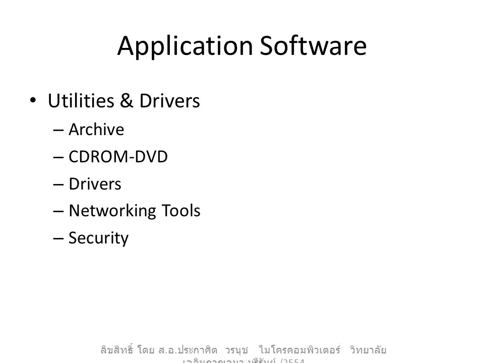 Application Software Utilities & Drivers – Archive – CDROM-DVD – Drivers – Networking Tools – Security ลิขสิทธิ์ โดย ส.