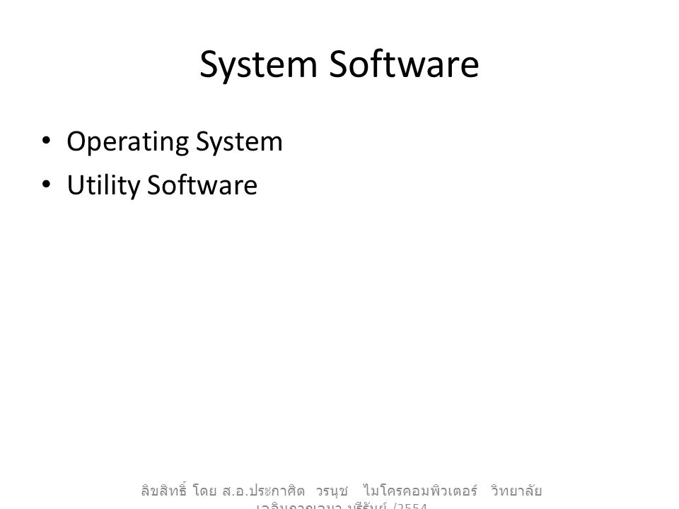 System Software Operating System Utility Software ลิขสิทธิ์ โดย ส.