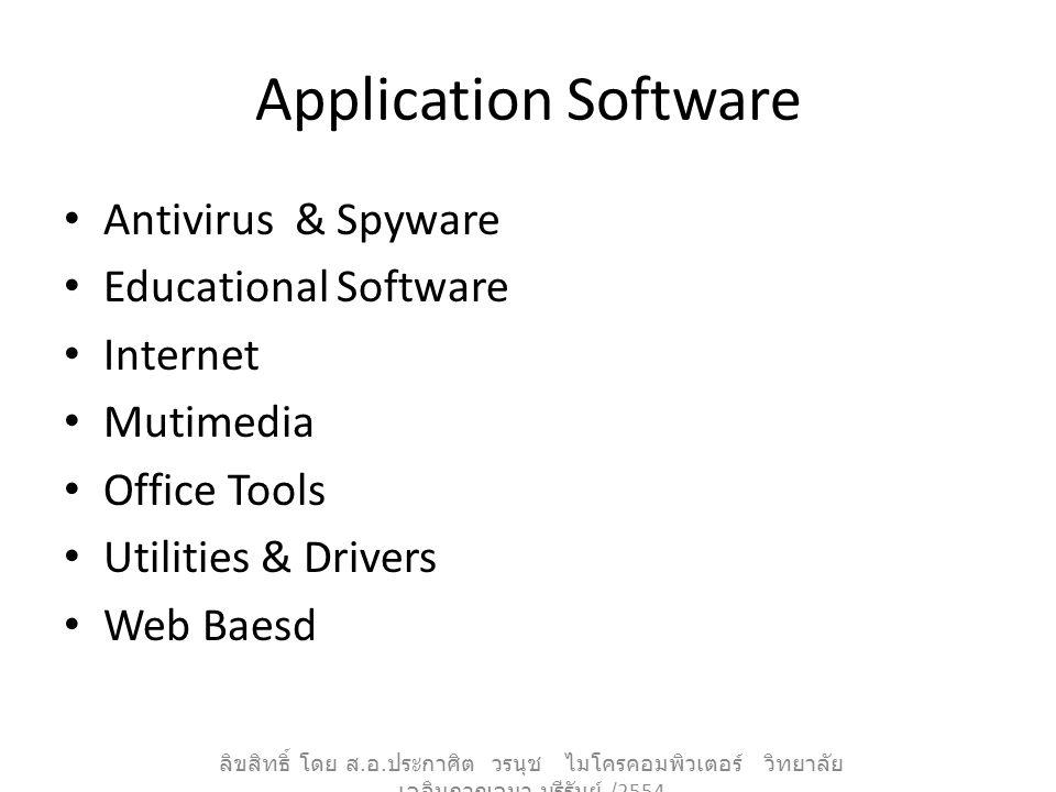 Application Software Antivirus & Spyware Educational Software Internet Mutimedia Office Tools Utilities & Drivers Web Baesd ลิขสิทธิ์ โดย ส. อ. ประกาศ