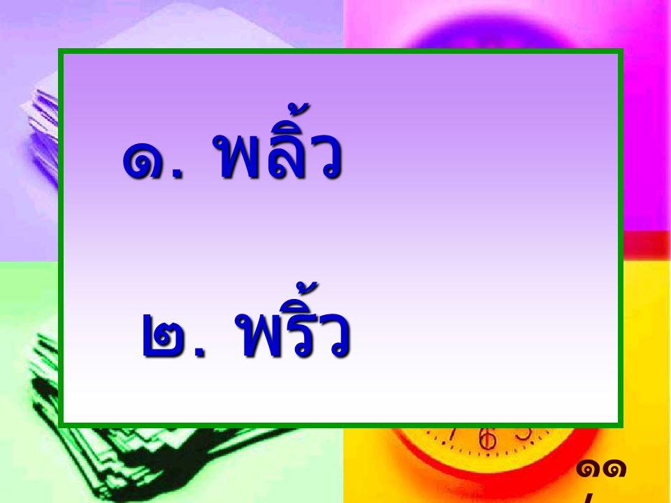 ๑. พลิ้ว ๒. พริ้ว ๑๑ / ๓๒