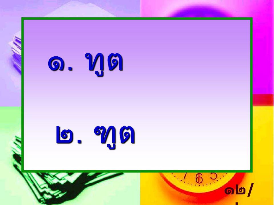 ๑. ทูต ๒. ฑูต ๑๒ / ๓๒