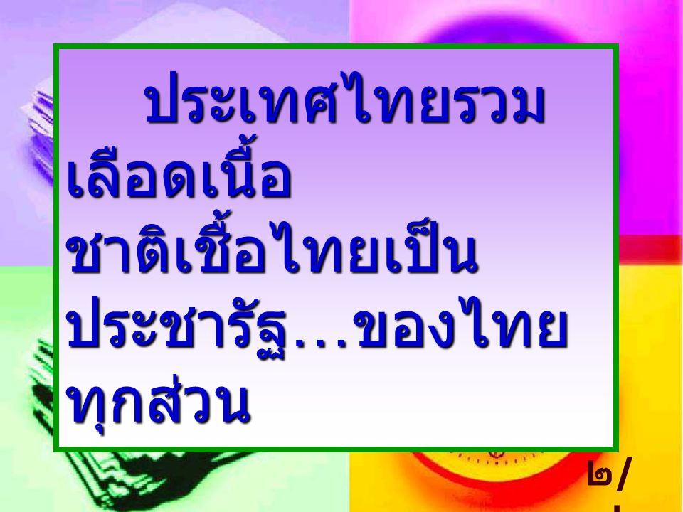 ประเทศไทยรวม เลือดเนื้อ ชาติเชื้อไทยเป็น ประชารัฐ…ของไทย ทุกส่วน ๒ / ๓๒