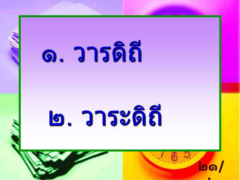 ๑. วารดิถี ๒. วาระดิถี ๒๑ / ๓๒