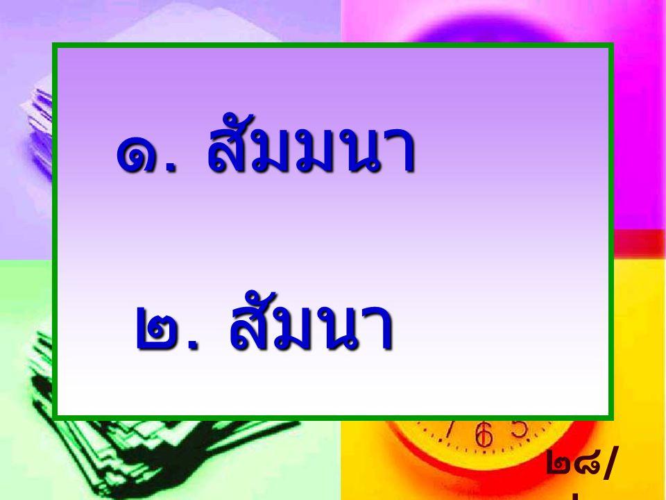 ๑. สัมมนา ๒. สัมนา ๒๘ / ๓๒