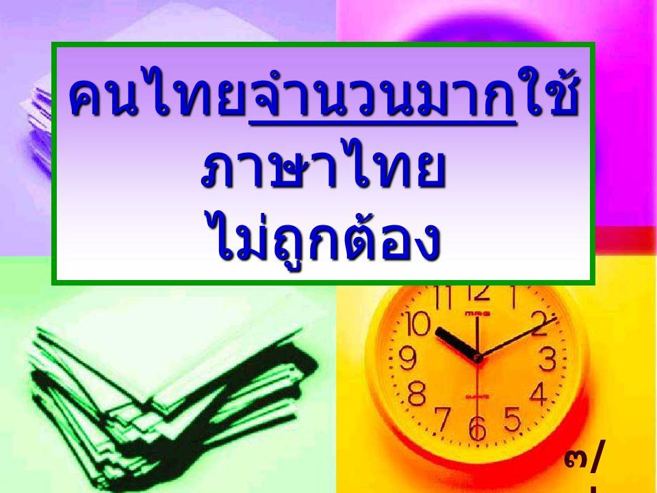 คนไทยจำนวนมากใช้ ภาษาไทย ไม่ถูกต้อง ๓ / ๓๒