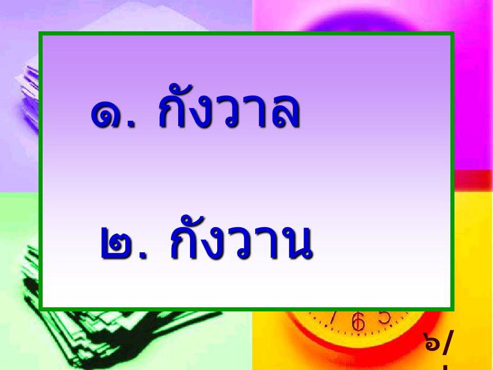 ๑ ๑. กังวาล ๒. กังวาน ๖ / ๓๒