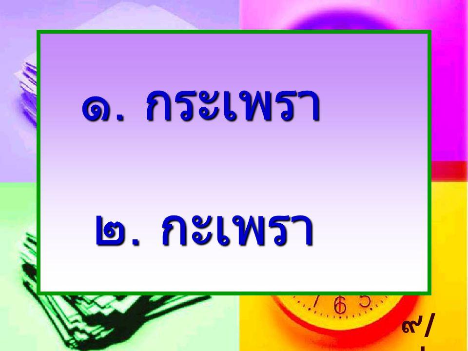 ๑. กระเพรา ๒. กะเพรา ๙ / ๓๒