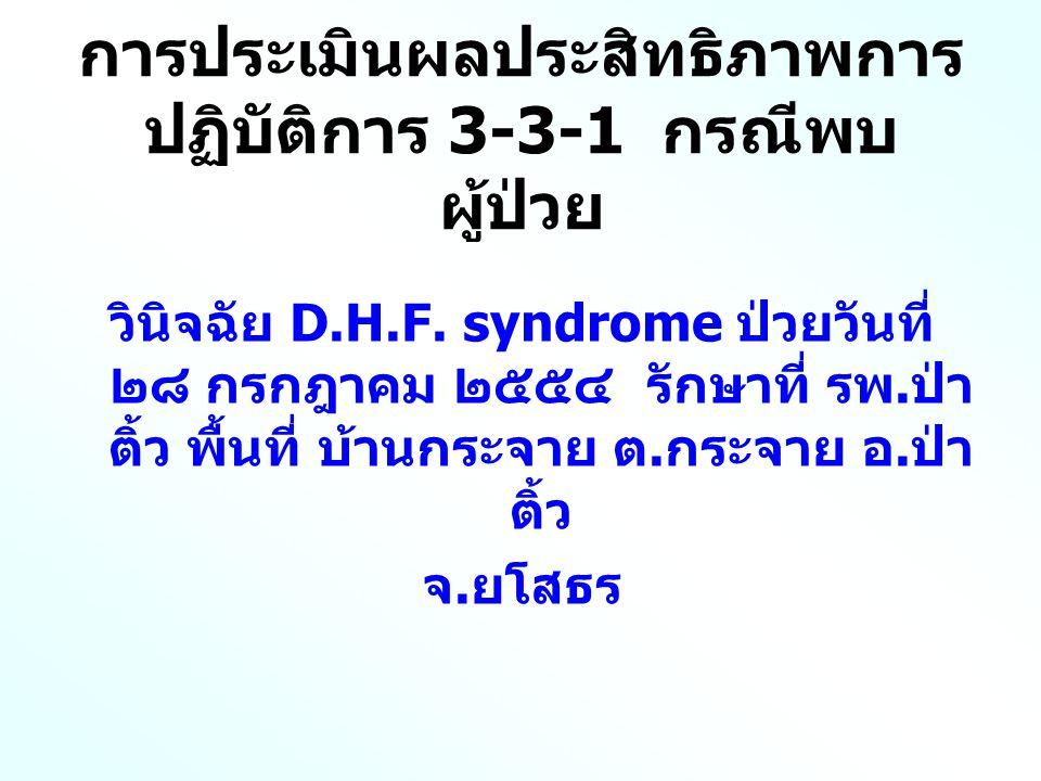 การประเมินผลประสิทธิภาพการ ปฏิบัติการ 3-3-1 กรณีพบ ผู้ป่วย วินิจฉัย D.H.F.