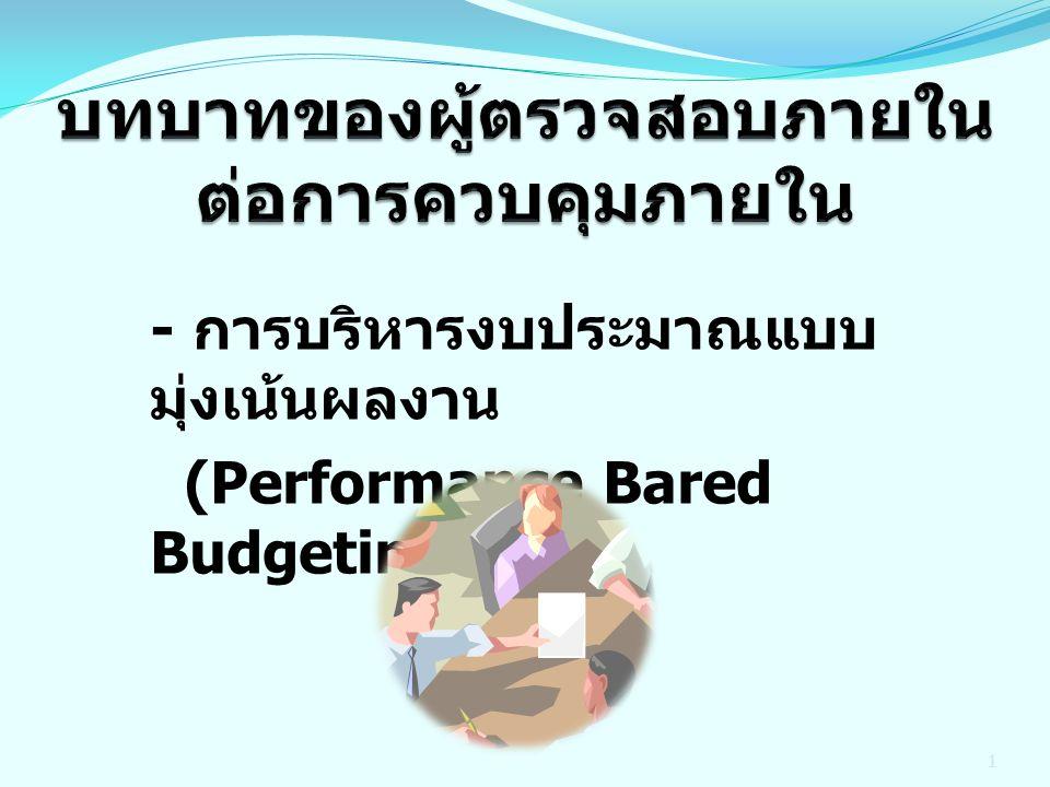 - การบริหารงบประมาณแบบ มุ่งเน้นผลงาน (Performance Bared Budgeting) 1
