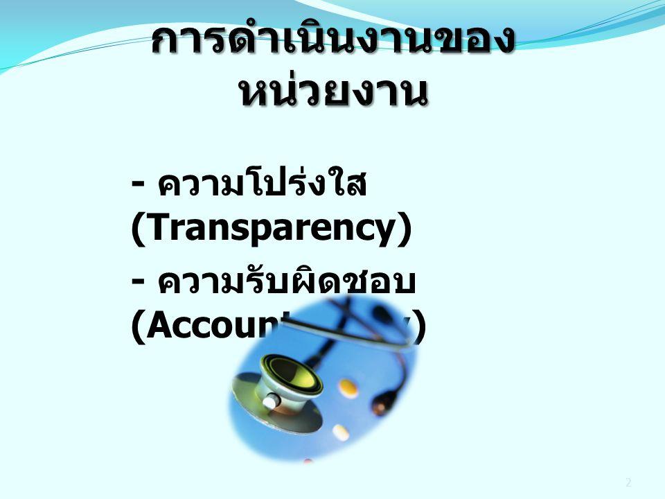 - ความโปร่งใส (Transparency) - ความรับผิดชอบ (Accountability) 2