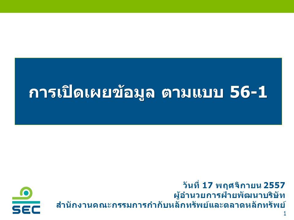 12 หมายเหตุ (1) สัดส่วนการถือหุ้นของเทเลนอร์ข้างต้น ไม่รวมหุ้นที่เทเลนอร์ถือผ่าน CDP ในตลาด หลักทรัพย์สิงคโปร์ จำนวน 350,000 หุ้น หากรวมหุ้นที่เทเลนอร์ถือผ่าน CDP หุ้นที่ เทเลนอร์ถืออยู่ในบริษัทจะมีจำนวน 1,009,172,497 หุ้น หรือคิดเป็นร้อยละ 42.62 ทัง้ นี ้เทเลนอร์เป็นบริษัทย่อยของ บริษัท Telenor ASA ซึ่งประกอบธุรกิจโดย การถือหุ้นในบริษัทอื่น (Holding company) โดยมีรัฐบาลนอร์เวย์ถือหุ้น มากกว่าร้อยละ 50 เล็กน้อย และในปี 2550 เทเลนอร์ร่วมกับ บจก.