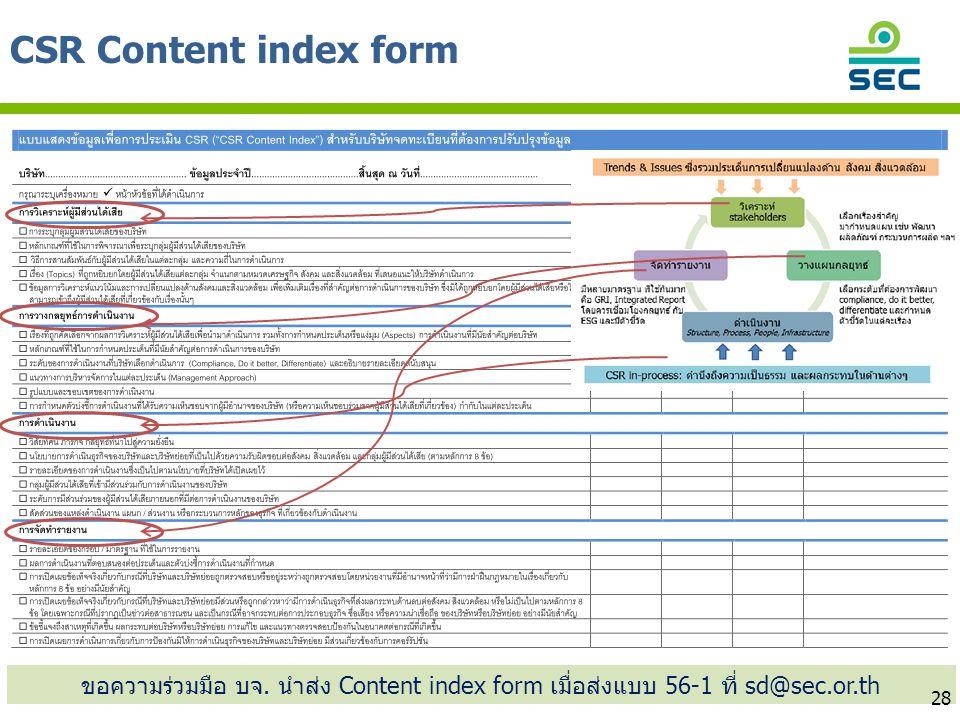 ขอความร่วมมือ บจ. นำส่ง Content index form เมื่อส่งแบบ 56-1 ที่ sd@sec.or.th CSR Content index form 28