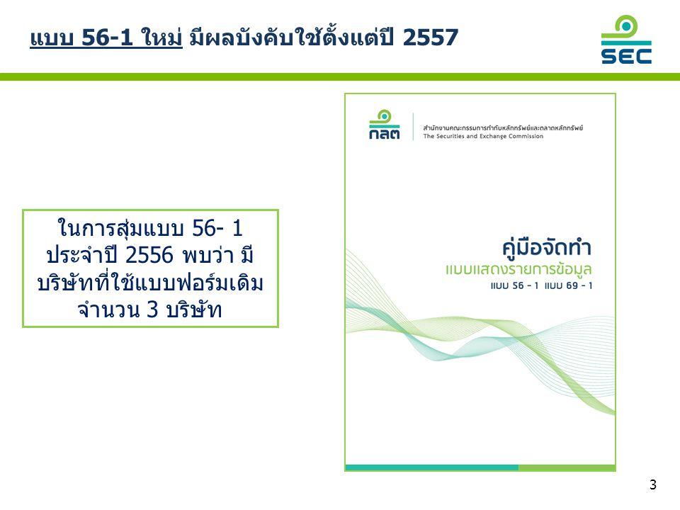 3 ในการสุ่มแบบ 56- 1 ประจำปี 2556 พบว่า มี บริษัทที่ใช้แบบฟอร์มเดิม จำนวน 3 บริษัท แบบ 56-1 ใหม่ มีผลบังคับใช้ตั้งแต่ปี 2557