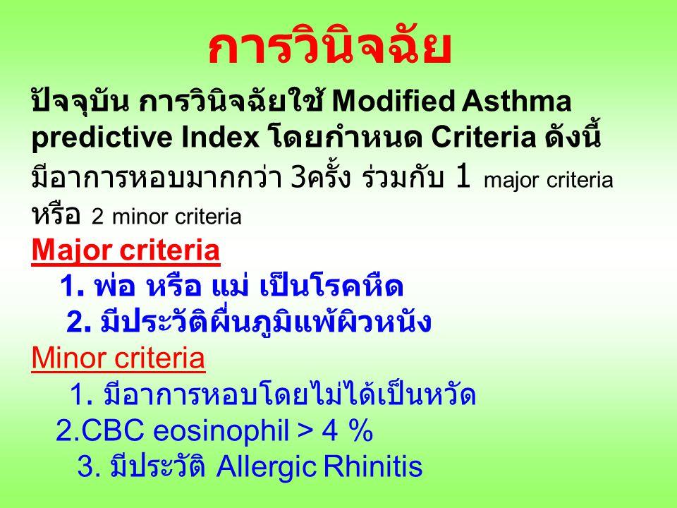 การวินิจฉัย ปัจจุบัน การวินิจฉัยใช้ Modified Asthma predictive Index โดยกำหนด Criteria ดังนี้ มีอาการหอบมากกว่า 3 ครั้ง ร่วมกับ 1 major criteria หรือ
