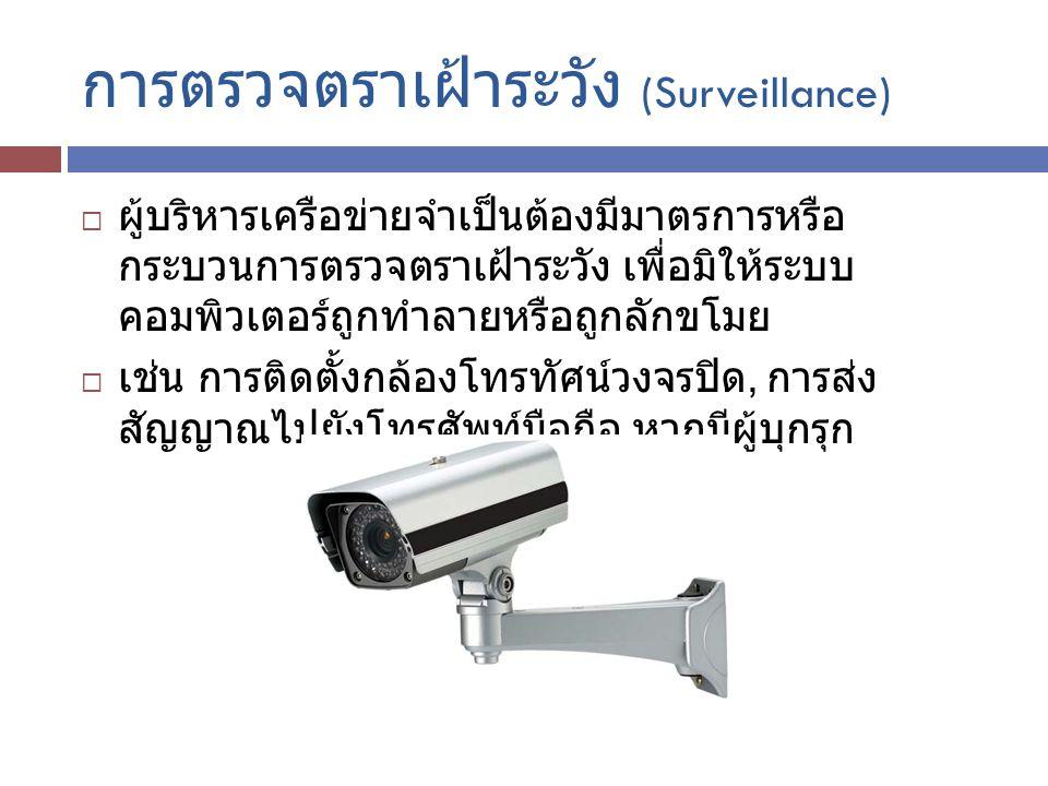 การตรวจตราเฝ้าระวัง (Surveillance)  ผู้บริหารเครือข่ายจำเป็นต้องมีมาตรการหรือ กระบวนการตรวจตราเฝ้าระวัง เพื่อมิให้ระบบ คอมพิวเตอร์ถูกทำลายหรือถูกลักขโมย  เช่น การติดตั้งกล้องโทรทัศน์วงจรปิด, การส่ง สัญญาณไปยังโทรศัพท์มือถือ หากมีผู้บุกรุก