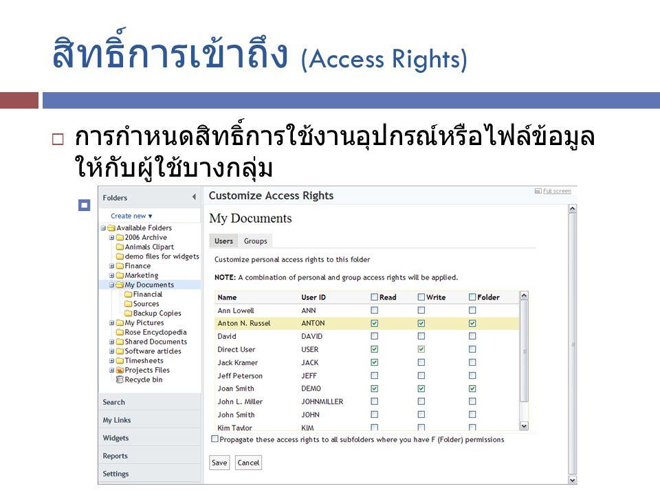 สิทธิ์การเข้าถึง (Access Rights)  การกำหนดสิทธิ์การใช้งานอุปกรณ์หรือไฟล์ข้อมูล ให้กับผู้ใช้บางกลุ่ม  เช่น Read, Write, Modify, Create