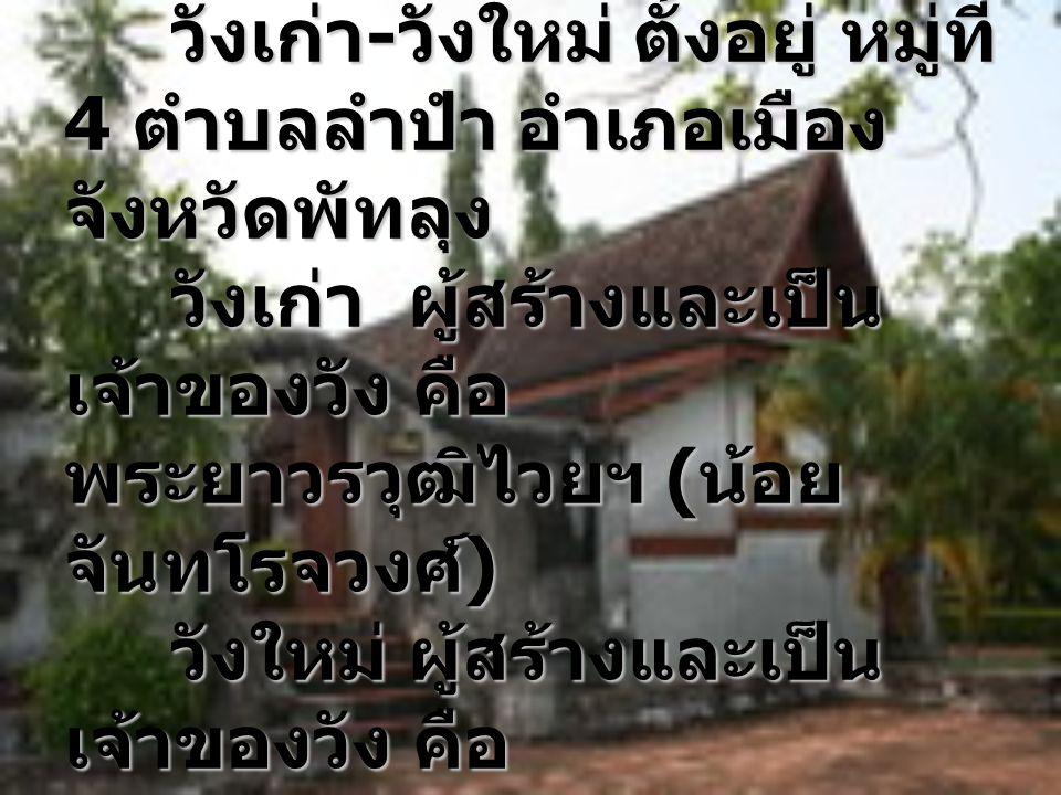 จากหลักฐานที่เป็นลาย ลักษณ์อักษร วังเก่า - วังใหม่ ตั้งอยู่ หมู่ที่ 4 ตำบลลำปำ อำเภอเมือง จังหวัดพัทลุง วังเก่า ผู้สร้างและเป็น เจ้าของวัง คือ พระยาวรวุฒิไวยฯ ( น้อย จันทโรจวงศ์ ) วังใหม่ ผู้สร้างและเป็น เจ้าของวัง คือ พระยาอภัยบริรักษ์ ( เนตร จันทโรจวงศ์ ) จากหลักฐานที่เป็นลาย ลักษณ์อักษร วังเก่า - วังใหม่ ตั้งอยู่ หมู่ที่ 4 ตำบลลำปำ อำเภอเมือง จังหวัดพัทลุง วังเก่า ผู้สร้างและเป็น เจ้าของวัง คือ พระยาวรวุฒิไวยฯ ( น้อย จันทโรจวงศ์ ) วังใหม่ ผู้สร้างและเป็น เจ้าของวัง คือ พระยาอภัยบริรักษ์ ( เนตร จันทโรจวงศ์ )