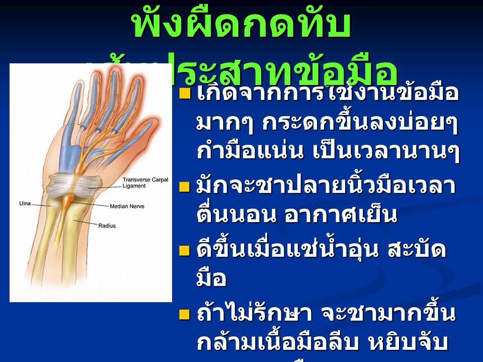 เ กิดจากการใช้งานข้อมือ มากๆ กระดกขึ้นลงบ่อยๆ กำมือแน่น เป็นเวลานานๆ เ กิดจากการใช้งานข้อมือ มากๆ กระดกขึ้นลงบ่อยๆ กำมือแน่น เป็นเวลานานๆ มักจะชาปลายน