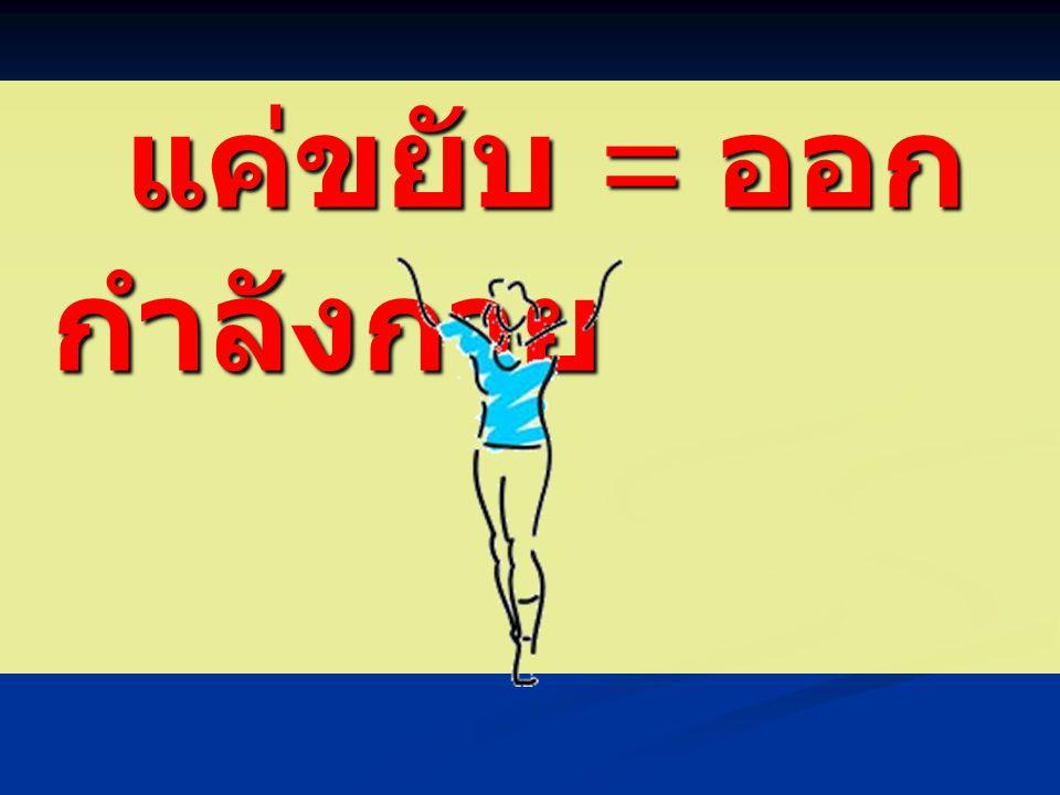 แค่ขยับ = ออก กำลังกาย แค่ขยับ = ออก กำลังกาย