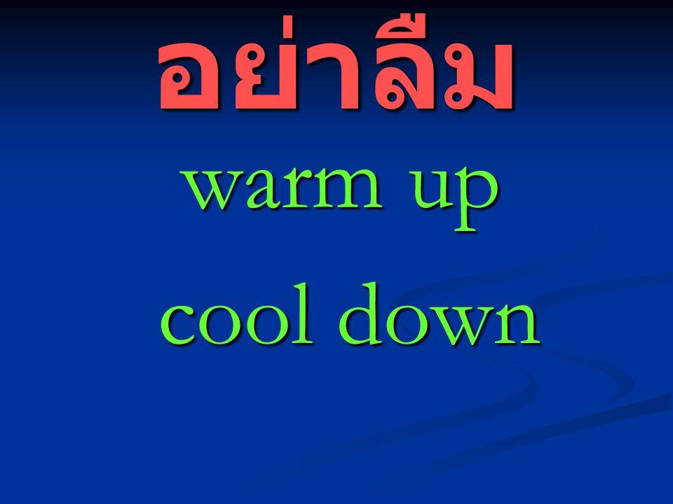 อย่าลืม warm up warm up cool down cool down