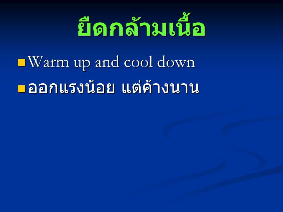 ยืดกล้ามเนื้อ Warm up and cool down Warm up and cool down ออกแรงน้อย แต่ค้างนาน ออกแรงน้อย แต่ค้างนาน