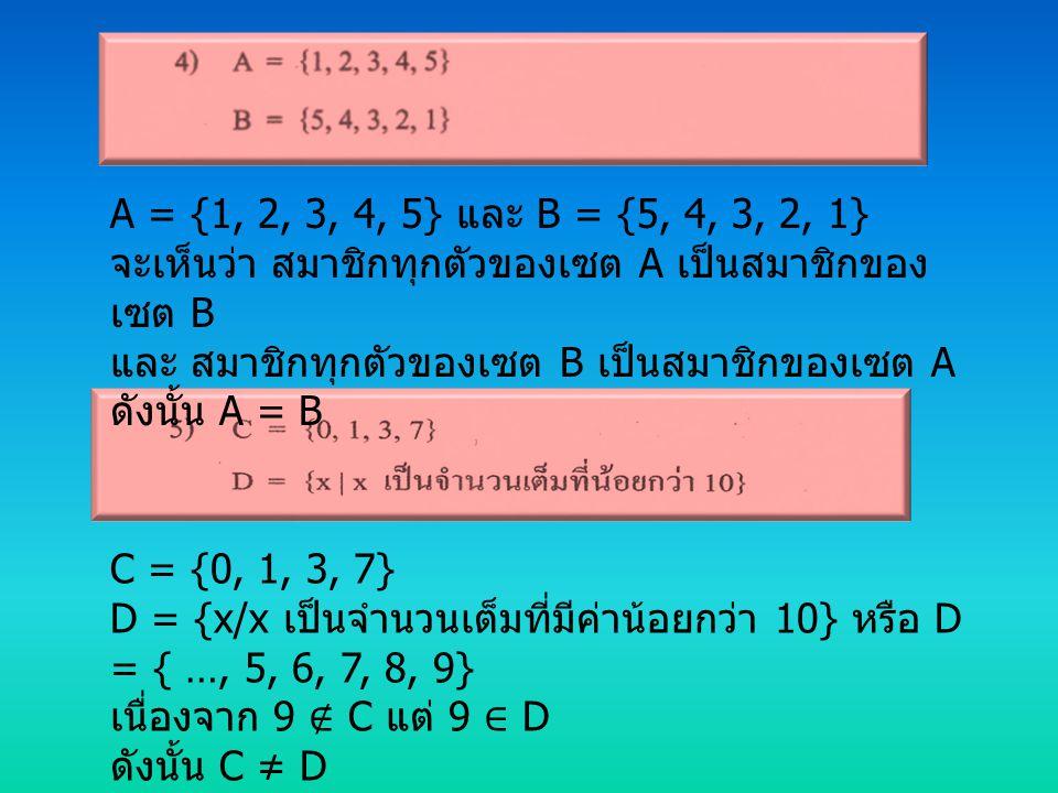 A = {1, 2, 3, 4, 5} และ B = {5, 4, 3, 2, 1} จะเห็นว่า สมาชิกทุกตัวของเซต A เป็นสมาชิกของ เซต B และ สมาชิกทุกตัวของเซต B เป็นสมาชิกของเซต A ดังนั้น A =