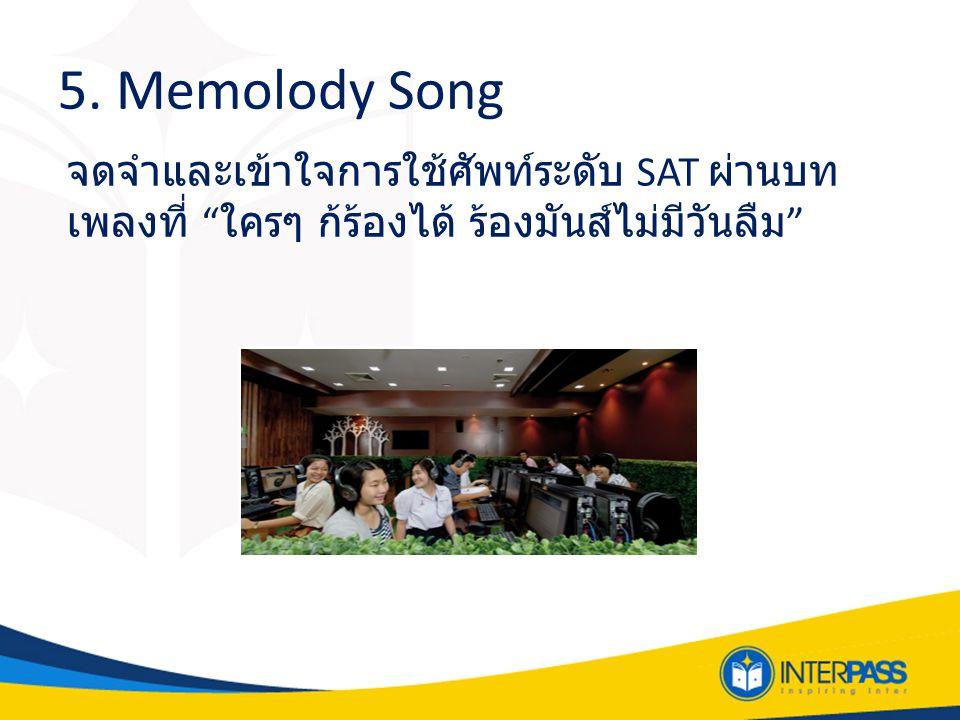 """5. Memolody Song จดจำและเข้าใจการใช้ศัพท์ระดับ SAT ผ่านบท เพลงที่ """" ใครๆ ก้ร้องได้ ร้องมันส์ไม่มีวันลืม """""""