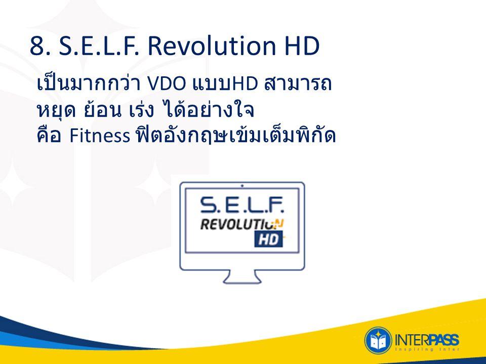 8. S.E.L.F. Revolution HD เป็นมากกว่า VDO แบบ HD สามารถ หยุด ย้อน เร่ง ได้อย่างใจ คือ Fitness ฟิตอังกฤษเข้มเต็มพิกัด