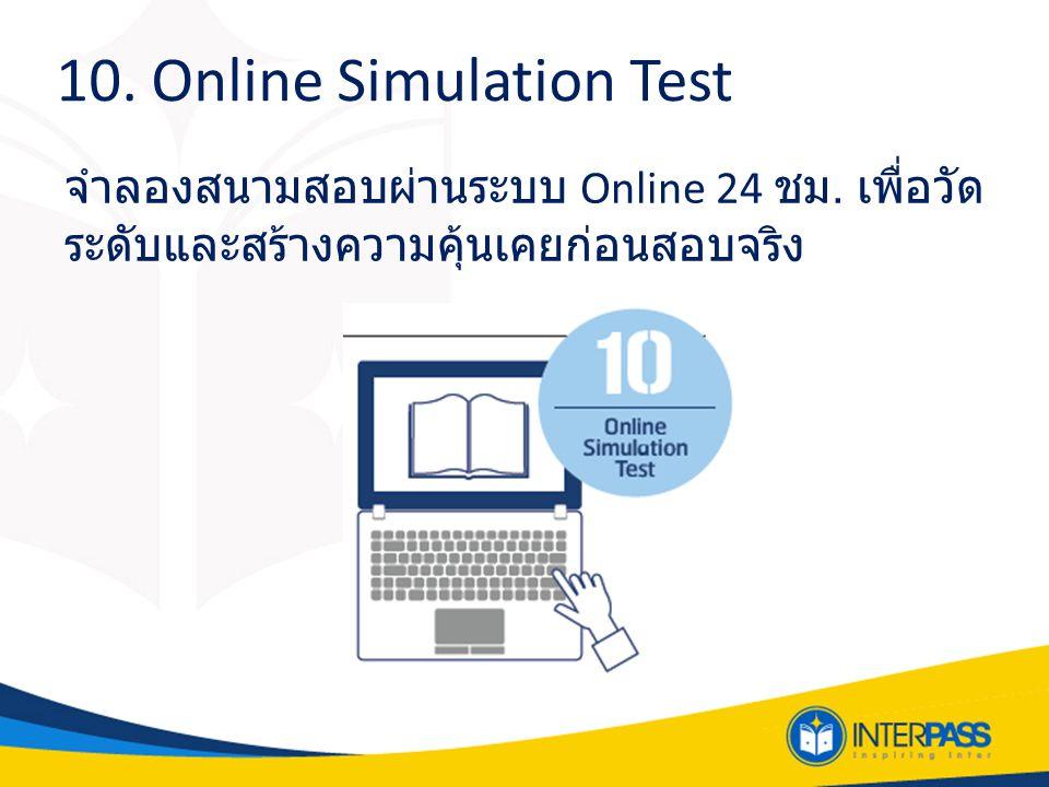 10. Online Simulation Test จำลองสนามสอบผ่านระบบ Online 24 ชม. เพื่อวัด ระดับและสร้างความคุ้นเคยก่อนสอบจริง