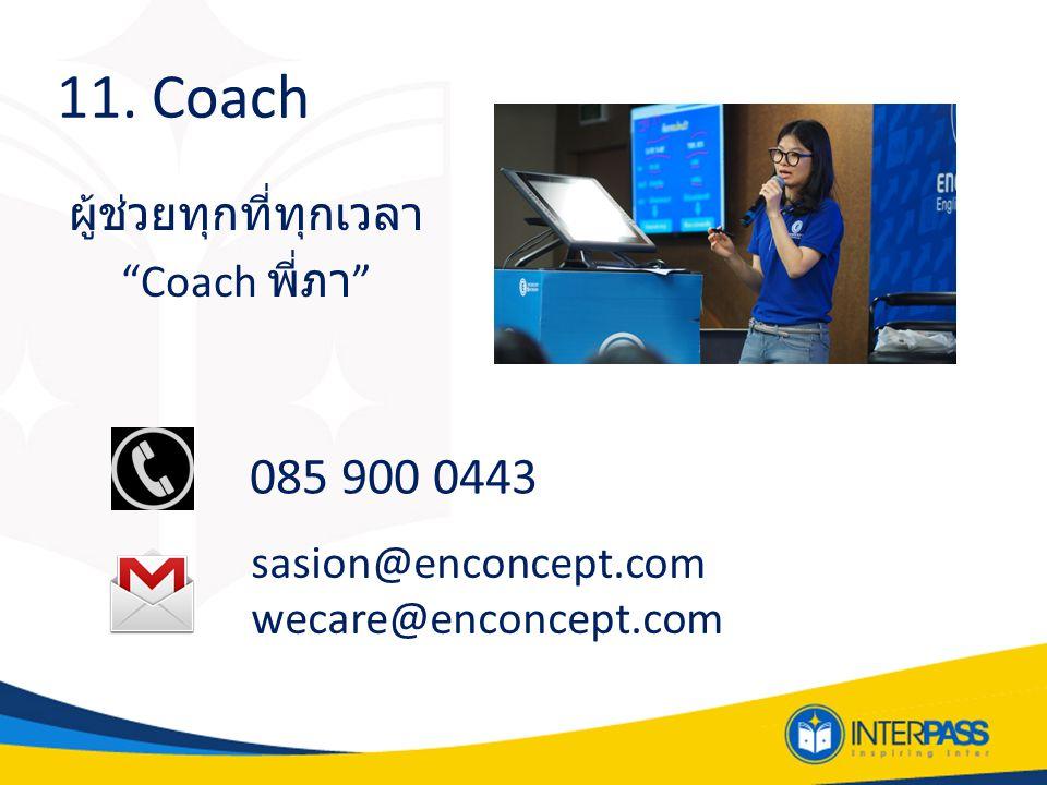 "11. Coach ผู้ช่วยทุกที่ทุกเวลา ""Coach พี่ภา "" 085 900 0443 sasion@enconcept.com wecare@enconcept.com"